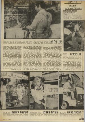 העולם הזה - גליון 2018 - 5 במאי 1976 - עמוד 32 | ר־ במדינה הפגנו ת אינטרנציונל, אביב !גלידה ה 1-במאי בחוג בתז״אכיב כחג-אביב ודמישטרה 7א חיתה תעסוקה שני מחזות הוצעו לתושבי תל־אביב בשעות־הצהריים של השבת