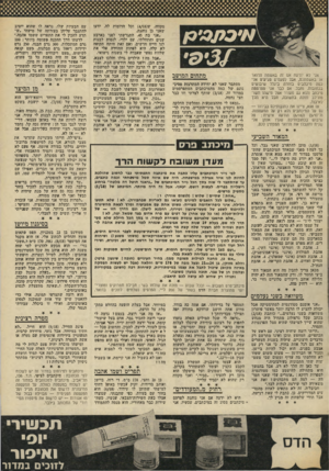 העולם הזה - גליון 2018 - 5 במאי 1976 - עמוד 37 | אני לא יודעת אם זה באשמת הדואר או באשמתכם, אבל לפעמים מגיעים אלי כמה מיכתבים בחזרה ביגלל שיבושים בכתובות. וחבל. אם כבר אני מפרסמת מיכתב והוא גם מעורר אצל מישהו