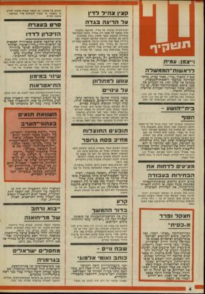 העולם הזה - גליון 2018 - 5 במאי 1976 - עמוד 4 | הרבים של אלמוגי. בין השאר הבטיח אלמוגי לוויים, בי בתפקיד זה יצטרך להתלוות אליו בנסיעות הרבות לחו״ל. קצין צה׳׳ל לדין על הריגה בג ד ה ועדת־חקירח פנימית של צה״ל,