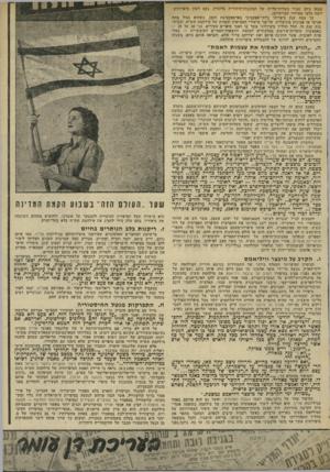 העולם הזה - גליון 2018 - 5 במאי 1976 - עמוד 41 | שבהן כיהן שמיר כשליח־עלייה של הסוכנות־ד,יהודית בלונדון, נקט לשון סיפרותית דומה כלפי מארחיו הבריטיים). כך צמח ענק סיפרותי בלתי־אפקטיבי בפרספקטיבת הזמן, כשהוא