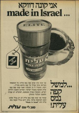 העולם הזה - גליון 2018 - 5 במאי 1976 - עמוד 5 | אני קונה דווקא 3 0 1 1113)16111181 ...למשל קפה נמס עלית! אני קונה מזה שנים קפה נמס עלית! כל המשפחה מעדיפה אותו אפילו על קפה מיובא מחו״ל... והנה! מתברר לי כי