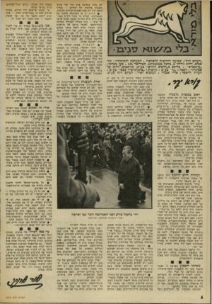 העולם הזה - גליון 2018 - 5 במאי 1976 - עמוד 6 | ״העולם הזה׳׳ ,שכועון החדשות הישראלי. המערכת והמינהלה: תל אביב, רחוב גורדון ,3טלפון .03*243386 תא־דואר . 136 מען מכרהי : ״עולמפרם״ .מודפס ב״חדפוס החדש״ בע״מ,