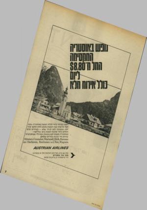 העולם הזה - גליון 2018 - 5 במאי 1976 - עמוד 7 | השנה במיוחד כדאי לבלות חופשה באוסטריה-פינת / חמד אירופית שבה הקצבת מטבע החוץ שלכם שווה / יותר, ומספיקה לכם לבילוי נפלא -במחירים שהם / הזולים ביותר שתוכלו למצוא