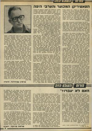 העולם הזה - גליון 2018 - 5 במאי 1976 - עמוד 9 | למשל: בגיליון 2016 של ״העולם הזה״ מרענן לטובתנו ב. מיכאל, כבקליפת״אגוז( ,״זו הארץ״ ,״היסטוריה לא פופולרית״) ,את שורשי הסיכסוך ואת השחור״לבן שבו. … ב .מיכאל