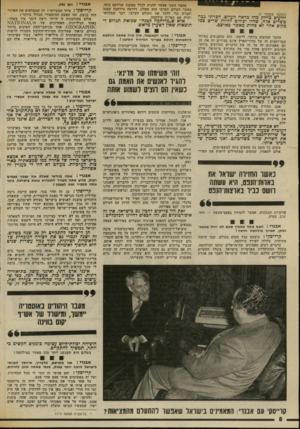 העולם הזה - גליון 2019 - 12 במאי 1976 - עמוד 8 | אין אף תיק מישפטי אחד למישפחתי מאז מילחמת שלושים השנה״, ולהיפך, יש אישורים להתנהגות טובה.