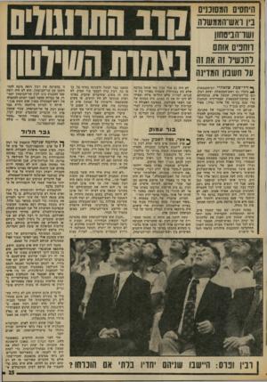 העולם הזה - גליון 2020 - 19 במאי 1976 - עמוד 25 | לא היה זה משום שהדברים שהביע באותו ראיון אנונימי לא היו ידועים, או משום שהשקפתו ודיעותיו על •שמעון פרס הן בבחינת סוד. … הוא דוחה את הכחשותיהם של מקורבי שמעון