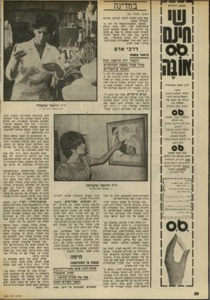 העולם הזה - גליון 2020 - 19 במאי 1976 - עמוד 50 | .״ ״התקופה הטובה״ היתה, כמובן תקופתו של אבא חושי, ששלט שילטון ללא־מיצ׳ דים בחושיסטאן שלו. … במהלך הזמן הפך מנהיגם של הפועלים והסווארים הסלוני- קאים בנמל, והפך