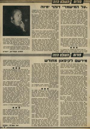 העולם הזה - גליון 2021 - 26 במאי 1976 - עמוד 13   נחשו מיהו שהעלה רעיון זח, שהופיע במיסגרת מאמר שהוכתר במילה ״המשניאים״ ,והוקדש להתקפה טוטאלית על עמוס קינן ומאמריו ב״ידיעות״אחרונות״ (כותרת- המישנה של המאמר