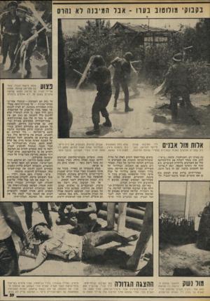 העולם הזה - גליון 2021 - 26 במאי 1976 - עמוד 43   מאי-שם, במרחק־מה מן ההתקהלות הגדולה סביב המיבנה המייועד להריסה, מוטל רימון־יד. שלושה שוטרים נפצעים קל וארבעה אזרחים קצת יותר קשה. … בערך באותה עת מוטל רימון