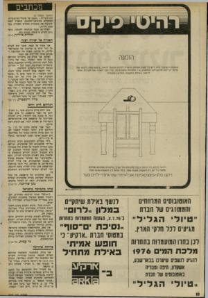 העולם הזה - גליון 2022 - 2 ביוני 1976 - עמוד 10 | ב. מיכאל. … ב. מיכאל אינו מתייחם אליו כך. ב .מיכאל כבר ביכה פעם את מר־גורלו, על היותו ״ליצן חצר.״ ובאמת, ה עו ל ח הזה?