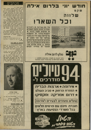 העולם הזה - גליון 2022 - 2 ביוני 1976 - עמוד 12 | ארז כי־עזר, יושב־ראש מועצת־התלמידיס הארצית. • הצד השני של המטבע — ראה מדור במדינה.