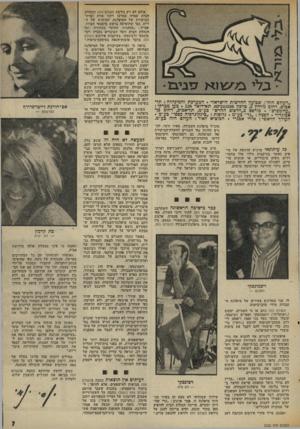 העולם הזה - גליון 2022 - 2 ביוני 1976 - עמוד 7 | מיקרה כזה הוא עניין השוחד במרכז מיפלגת העבודה, שאותו חשף העולם הזה ( )1987 בכתבה ״צ׳קים במיפלגה״ .באותה כתבה הבאנו תצלומי צ׳קים, שאותם קיב- מזכ״ל מיפלגת