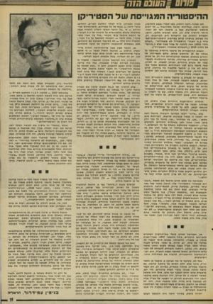 העולם הזה - גליון 2023 - 9 ביוני 1976 - עמוד 11 | ב. מיכאל. דבר לא יעזור. … ב. מיכאל סלקציה כזו ביודעין. … לביסוס טענת ה״סילוף״ צבר ב. מיכאל קולקציה משונה של ראיות.