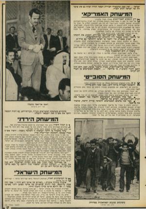 העולם הזה - גליון 2023 - 9 ביוני 1976 - עמוד 17 | האמריקאים יודעים כי לאחרונה התחוללה גם הפיכה שקטה בתוך סוריה עצמה. … ייתכן •שתקום בגדה מדעה פלסטינית נפרדת• ,שבה ימשלו סוכנים סוריים — ואז ימצא המלך את עצמו