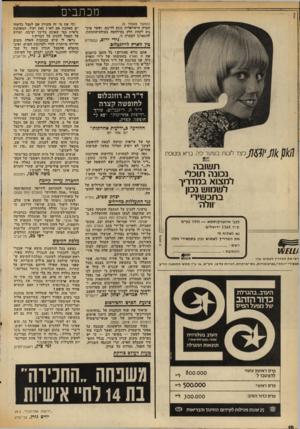 העולם הזה - גליון 2024 - 16 ביוני 1976 - עמוד 10 | ב. מיכאל, יוכיחו) .לעומתו אומר ב. … ב. מיכאל. להיפך, גם אם נקבל את הנחתו של הקורא גזית שב.