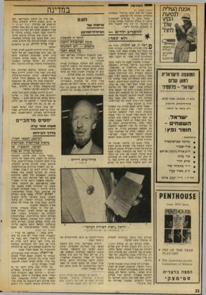 העולם הזה - גליון 2024 - 16 ביוני 1976 - עמוד 22 | הפגין טימטום — והם השתמשו בה בגסש חפצה אחת הסיסמות השגורות באירופה לגבי ישראל היא :״זוהי פרוסיה של המיזרח־התיכון … הפרוסים עצמם התגברו על תכונה זו, אחרי שורה
