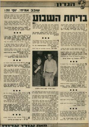 העולם הזה - גליון 2025 - 23 ביוני 1976 - עמוד 13 | של מכון צור״י (ואולי 978,658 אגשים הרוצים הצעתו של יוסי שריד, זה. … יוסי שריד (עם ג׳טה לוקה) * תכן שלא כל הקוראים תפסו מייד שזוהי בדיחה. … מה רצה /יוסי