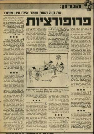 העולם הזה - גליון 2026 - 30 ביוני 1976 - עמוד 18 | מניין זה בא ו אני מאמץ שהסרטן הזה — כמו במה סרטנים אחרים — הגיע אל תחומי המדינה מן השטחים המוחזקים. … השודדים, המנצלים את כלכלת השטחים המוחזקים, חוזרים לישראל,