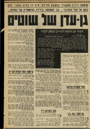העולם הזה - גליון 2026 - 30 ביוני 1976 - עמוד 20 | זה בא זד. היה בפירוד שיצר בין סוריה י לי בלילה. התעוררתי מהשינה, ופיתאום זה היה לי! … סוריה הכינה התערבות מאסיבית בלבנון, שתכליתה היתה כפולה: • להפוך את לבנון