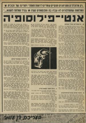 העולם הזה - גליון 2027 - 7 ביולי 1976 - עמוד 39 | אלא שבאווירה זו קיימים גם חריגים, כדמותו של ד״ר משה קרוי וכת- מאמיניו, שזיעזעו לא במעט את השלווה ששררה במשך עשרות שנים בחוגים המקומיים לפילוסופיה. … אור שאינו