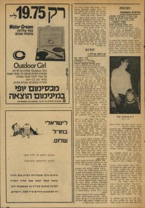 העולם הזה - גליון 2027 - 7 ביולי 1976 - עמוד 43 | הסיפור האחרון שהעסיק את הכנסת כולה היה נסיעתו לחו״ל של ח״כ המרכז העצמאי, אהוד אולמרט. … נראה כי גם העובדה שאולמרט נסע לאוסטרליה, וגם הסיפורים אודות האיומים