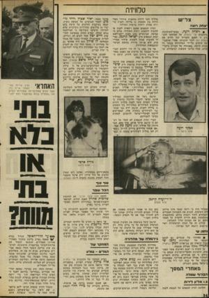 העולם הזה - גליון 2028 - 14 ביולי 1976 - עמוד 34 | ואמנם, אחרי שלפני כשבועיים הופיעו באומו יום שני מאמרי ביקורת על המהדורה׳ זה של הדה בויטס בהארץ ושל אהרון בכר בידיעות אחרונות, נקראו שלושת העורכים־מגישים אל דן