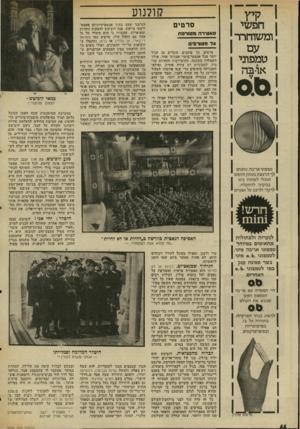 העולם הזה - גליון 2028 - 14 ביולי 1976 - עמוד 44 | תוך כדי המילחמה התמחה לוביטש בסרטים מן הסוג שעזר לקהל לברוח מאפרוריות המציאות, ולאחר חתימת חוזה ורסאי, שעה שחלק מן הקולנוע במאי לוכיטש* לצחוק מהיטלר?
