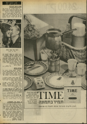 העולם הזה - גליון 2029 - 21 ביולי 1976 - עמוד 12 | מכתבים גצחון היופי והקרדיט מה איתכם, חבר׳ה? תנו קרדיט לבן- אדם, בחייכם ! אני מתכוון, כמובן, לכתבה על מלכת־היופי הישראלית ומיס־תבל, רינה מור־מסינגר (העולם הזה