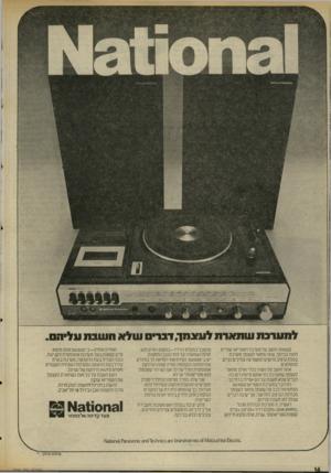 העולם הזה - גליון 2029 - 21 ביולי 1976 - עמוד 16 | למערכת שתארת לעזגמד, דברים שלא השבת עליהם כשאתה חושב על מערכת הסטריאו שהיית רוצה בביתך, אתה מתאר לעצמך מערכת בעלת עיצוב מרשים המשמיעה צלילים נקיים ומופלאים.