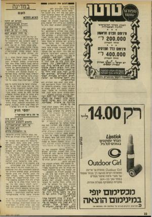 העולם הזה - גליון 2029 - 21 ביולי 1976 - עמוד 22 | חפשאת המטמון (המשך מעמוד )21 מימון נסיעת המקורבים להם. סעיפי השיכון כוללים אף הם הסדרים דומים 824 .אלף דולר סיוע לשיכון לזוגות צעירים, לפי המפתח המיפלגתי המקו