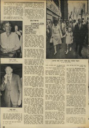 העולם הזה - גליון 2029 - 21 ביולי 1976 - עמוד 23 | אליסט יפה״נפש, לפעול כריאליסט קשוח. אך התערובת מסובכת יותר, והיא בלתי־מודעת לבעליה. יש לה שורשים עמוקים מאד בתרבות האמריקאית. קארטר בן ה־ ,52 בן העיירה הדרומי