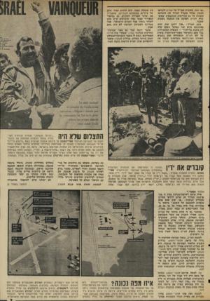 העולם הזה - גליון 2029 - 21 ביולי 1976 - עמוד 3 | נאי הזה. באיגרת המו״ל של הטייס1לקוראי העתון (מדור !מקביל למדור זה) הועלתה השבוע על נס החריצות העתונאית שאיפ־שרה לטייס לפרסם את הכתבה בשבוע שעבר. כתב המו״ל