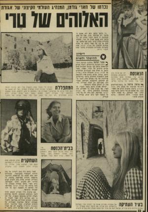 העולם הזה - גליון 2029 - 21 ביולי 1976 - עמוד 32 | נכדתו של הארי גודמן, המנהיג העולמי הקיצוני של אגוז ת האלוהים שלטר ג׳ו גודמן נדהם. הוא ידע אמנם כי מדובר רק בצילומי סרט, אבל אין ספק שתשובה זו היתד. לגביו זעזוע