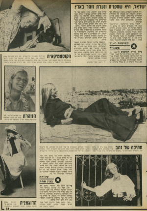 העולם הזה - גליון 2029 - 21 ביולי 1976 - עמוד 33 | ישראל, היא שתענית ונעות זוהו באוץ היו מהלכים ניכבדים בקרב הממשלה הב ריטית׳ להבטיח את מעמדן של הקהילות החרדיות בירושלים, כאשר תקום מדינת ישראל, ולתת ליהדות