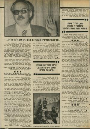 העולם הזה - גליון 2029 - 21 ביולי 1976 - עמוד 49 | אתה מאמין שמדינה כזאת תקום? מדינה פלסטינית תקום. כל הדרכים מובילות אליה. … קודם כל צריכה ישראל לקבל את הרעיון של מדינה פלסטינית. … הדרך השנייה היא הקמתה של