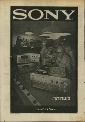 העולם הזה - גליון 2029 - 21 ביולי 1976 - עמוד 5 | העולם הזה