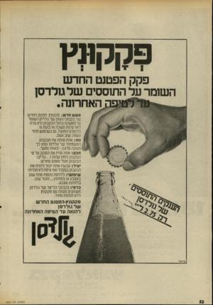 העולם הזה - גליון 2029 - 21 ביולי 1976 - עמוד 52 | פקקמץ פקק הפטנט החדש השומר על התוססים של גולדסן האחרונה• פטנט חדש: פקקונץ. הפקק החרש של בקבוקי הענק של גולדסן השומר על המשקה בתוך הבקבוק ולא מניח לאף טיפת משקה