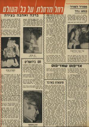העולם הזה - גליון 2029 - 21 ביולי 1976 - עמוד 53 | תאמינו לי, יש לי הרגשה שבקרוב מאה יקחו הירושלמים מהתל־אביגים גם את ינתר הבילויים, אחדי שהם הפכו ריש־מית העיר הכי גדולה במדינה. עובדה, הם עושים הכל בדי לשחק