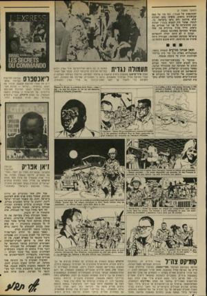 העולם הזה - גליון 2029 - 21 ביולי 1976 - עמוד 6 | (המשך מעמוד )3 העתונאית של השמרן, כמו מזו של כמה שבועונים נוספים. הופיעו ׳בהם תמונות שלא פורסמו ולא נראו בישראל. כך, למשל, אפשר היה למצוא בשטרן תמונת ענק