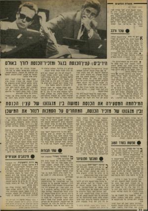 העולם הזה - גליון 2030 - 28 ביולי 1976 - עמוד 22 | הוא אחראי ומפקד על שתי זרו עות הביטחון של הכנסת: מישמר־הכנסת, השומר על הבניין, וסדרני-הכנסת, המתפ עלים אותו מתוכו. … החוק קובע שאי-אפשר לפתוח את דלתות הכנסת