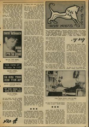 העולם הזה - גליון 2030 - 28 ביולי 1976 - עמוד 6 | עתה, אחדי שהעולם הזה כבר יצא- לאור עם סיפור פציעתו הקשה של עמוס עוז על שערו, לא היה עוד צל של ספק כי למחרת היום לא יוכלו שאר אמצעי- התיקשורת להתעלם מהתאונה. …