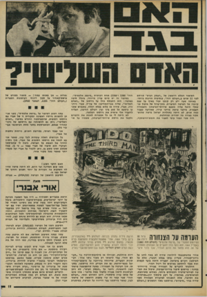 העולם הזה - גליון 2031 - 4 באוגוסט 1976 - עמוד 11 | גם את המידע חזה פירסמנו, בשעתו, תוך הערמה על הצנזורה: בשעה שהתפוצצה פרשת- לבון לראשונה, ודובר על ״העסק הביש״ ,לא ניתן לעיתונות לרמוז בצורה כלשהי במה מדובר: מהו