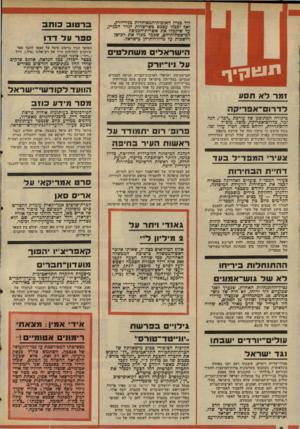 העולם הזה - גליון 2032 - 11 באוגוסט 1976 - עמוד 2 | ליד כניין האומות־המאוחדות בניו־יורק, ואף יכבלו עצמם כשרשרות לגדר הכניין, עד שיקבלו את אשרות־הכניסה למישפחותיהם, שככר מכרו את רכושן ויושבות על מיזוודותיהן