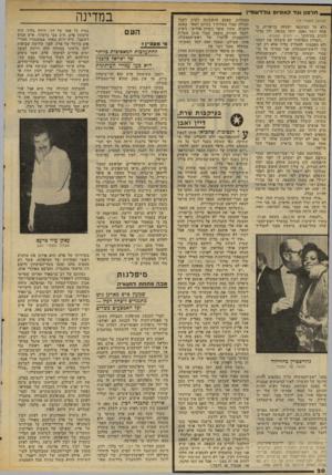 העולם הזה - גליון 2032 - 11 באוגוסט 1976 - עמוד 20 | חל בון נג ד ק אסיוס גו לדשט (המשך מעמוד )19 ולא על העתונאי ישעיהו בן־פורת, כי אתר. יותר. נאמן, יותר מנוסה, ולך מדור חשוב בעיתונך — ראיון השבוע. ״למרות מעלותיו