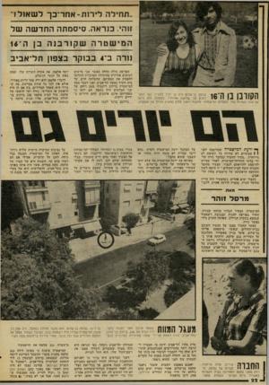 העולם הזה - גליון 2032 - 11 באוגוסט 1976 - עמוד 22 | ״תחילה לירזת-אחר־כך לשאול!״ ז1הי. כנראה. סיסמתה החדשה של המ ישטרה שקורבנה בן ה־<1 נורה ב־ 4בבוקר בצפון תל־אביב שלמה בן־שלום היה בן יחיד להוריו, נער התפנוקים של