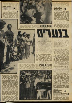 העולם הזה - גליון 2032 - 11 באוגוסט 1976 - עמוד 23 | המכירות של טווינה, צעיר העונה לשם אריה, לא היה מוכן לאשר כי המכשיר אותו הציגה המישטרה הוא המכשיר שניגנב מהחנות. ויבבתם של שלושת אחיותיו של שלמה פרושם אחד: