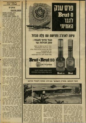 העולם הזה - גליון 2032 - 11 באוגוסט 1976 - עמוד 30 | במדינה פוס ענק עסקים פ אג טהמ<רג* 1ה מדוע משווקים מבקברץ ״קוקה-קולח ,,בישראל, את ״פאגטה״ בשם ״קיגלי״? דעו האסית׳ טיסה לאוה׳יב ונגישה עס פוה הגזול ו עו ד פרם•