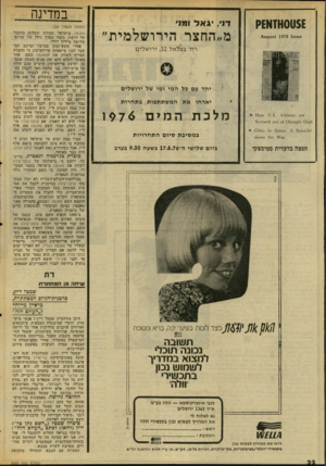 העולם הזה - גליון 2032 - 11 באוגוסט 1976 - עמוד 32 | $£ט0זחא[ק במדינה דני, יגאל ומני (המשך מעמוד -)30 מ״החצר הירושלמית״ \11£1151 1976 155116ג רח׳ בצלאל ,32 ירושלים ס יחד עם כל המי ומי של ירושלים 06ג ,^ 11116168
