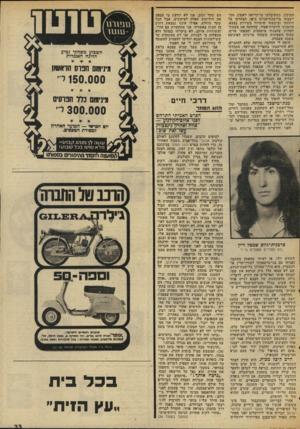 העולם הזה - גליון 2032 - 11 באוגוסט 1976 - עמוד 33 | ד,תיכון, כשקיבלתי צו-קריאה ראשון. דית־ייצבתי בלישכת־הגיוס ביפו, הצהרתי על דתיזתי וביקשתי שיחדור משירות בצבא. הוזמנתי לוועדת־פטוד• ,שדהתה את בקשתי למרות שהצגתי