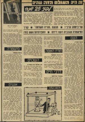 העולם הזה - גליון 2032 - 11 באוגוסט 1976 - עמוד 35 | 1ה היה הווו( הז ר שהיה גיליון ״העולם הזה״ ,שיצא לפני 25 שנה כדיוק, הכיל 16 עמודים, ועלה 120 פרוטה ( 12 אגורות) .אד חוץ מזה יכול היה להופיע גם השבוע. המדור